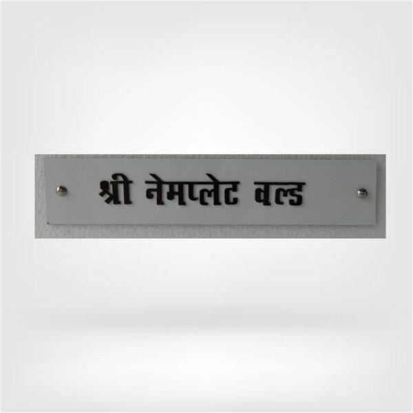 NameplateWorld acrylic nameplate